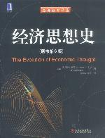 经济思想史