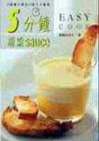 5分鐘甜點 sauce