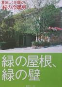 緑の屋根、緑の壁