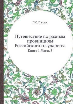 Puteshestvie po raznym mestam Rossijskoj imperii. Chast' 3. Kniga 1