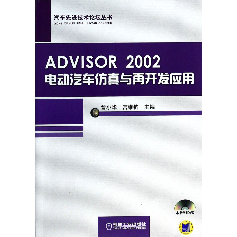 ADVISOR 2002 电动汽车仿真与再开发应用