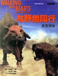 与野兽同行/史前探秘/地球故事系列/Walking with Beasts