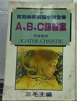 A.B.C謀殺案