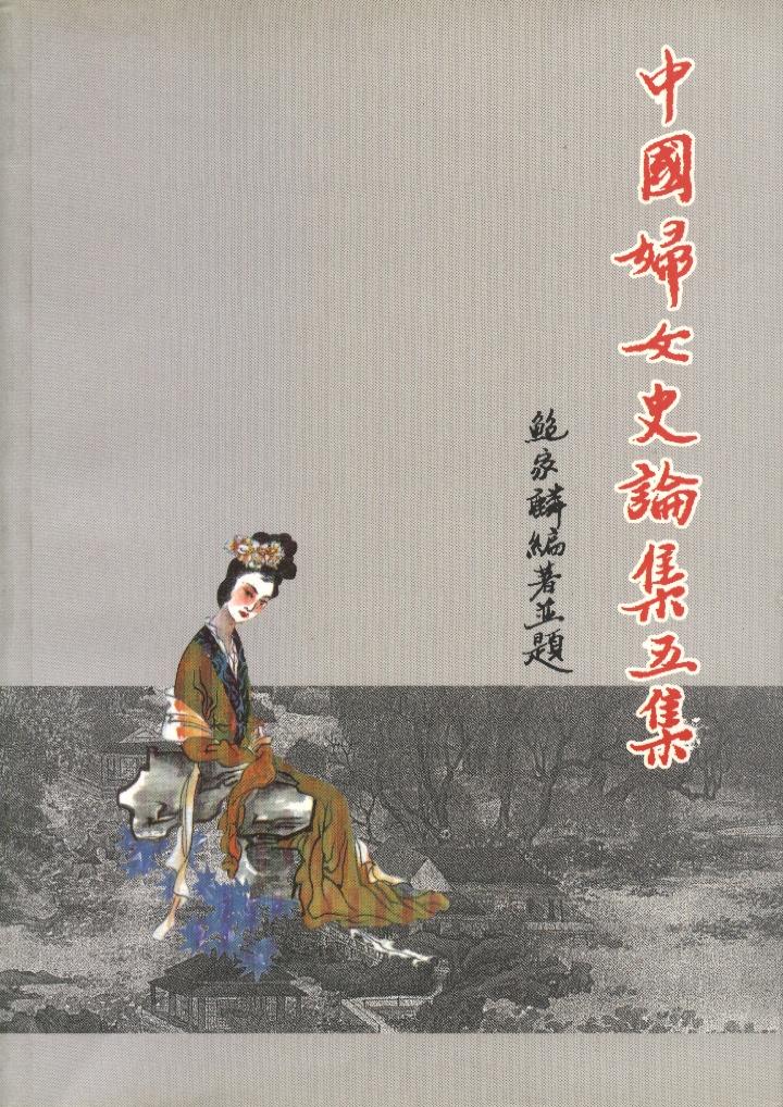 中國婦女史論集五集