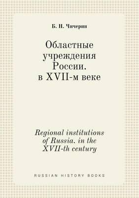 Regional Institutions of Russia. in the XVII-Th Century