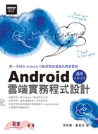 Android 雲端實務程式設計-適用Android 2.x~4.x