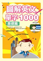 圖解英文單字1000