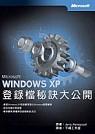 Windows XP登錄檔密訣大公開