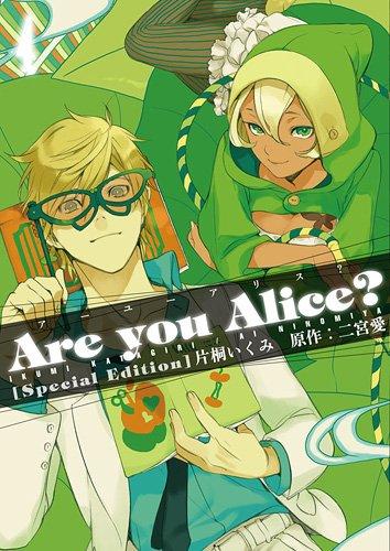 Are you Alice? 4巻 ...