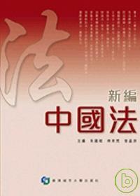 新編中國法