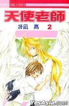 天使老師 2