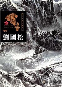 探索現代水墨的傳教士 : 劉國松
