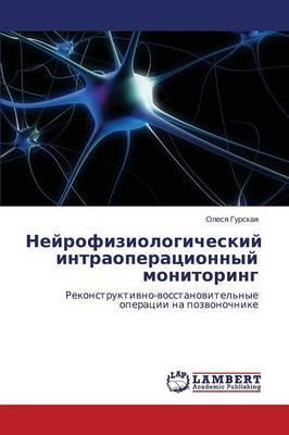 Neyrofiziologicheskiy intraoperatsionnyy monitoring
