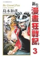 新生漫畫狂戰記 3