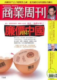 商業周刊 第1164期 2010/3/11