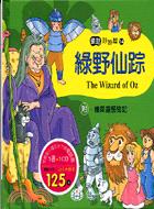 綠野仙蹤 (附:糖果屋歷險記)(附CD)