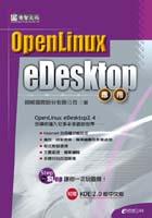 Open LINUX eDesktop 應用