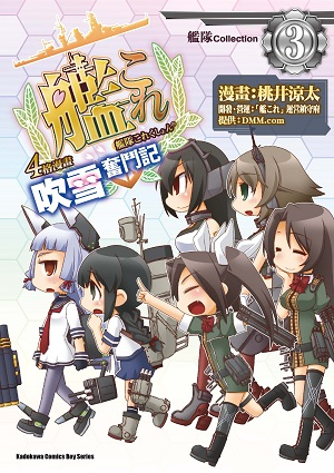 艦隊Collection 4格漫畫 吹雪奮鬥記 3
