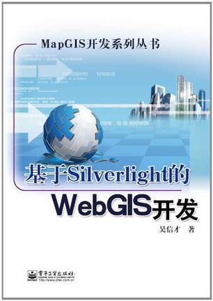 基于Silverlight的WebGIS开发