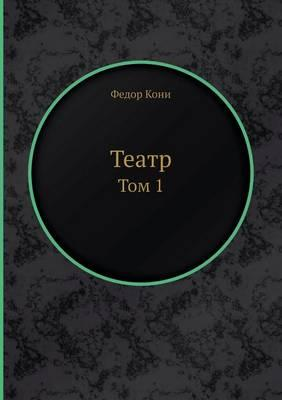 Teatr Tom 1