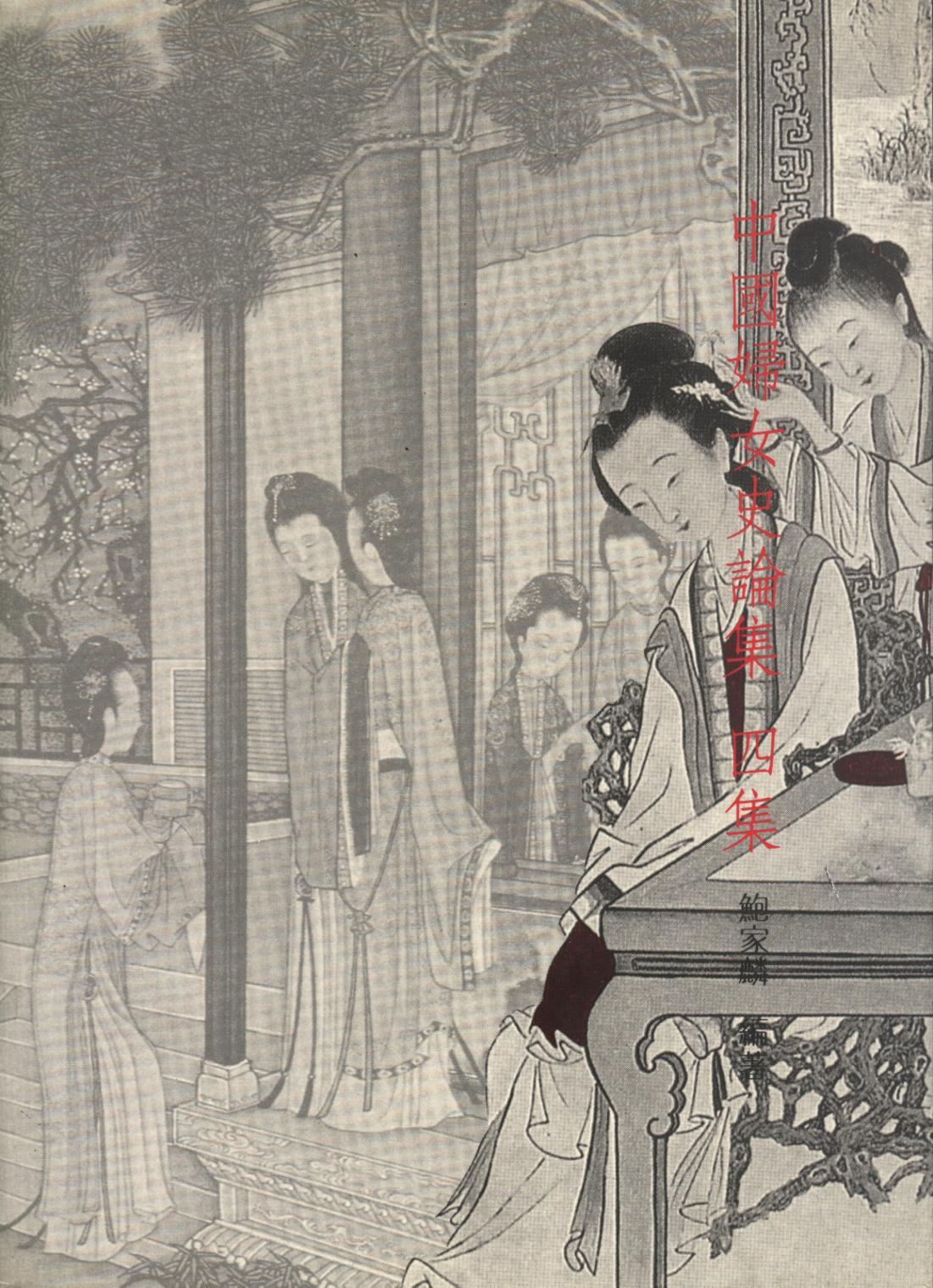 中國婦女史論集四集