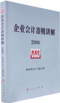 企业会计准则讲解2006