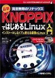 最新 完全無敵のリナックス KNOPPIXではじめるLinux入門―インストールしなくても使える最強のLinux
