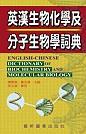 英漢生物化學及分子生物學詞典