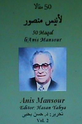 50 Maqal Lianis Mansour