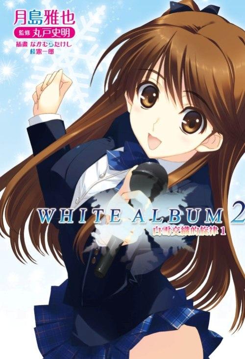 WHITE ALBUM2 白雪交織的旋律 1