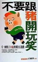 不要跟豬開玩笑