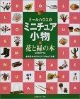 ドールハウスのミニチュア小物 花と緑の本―古谷由美子作品