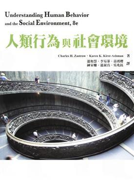 人類行為與社會環境 Understanding Human Behavior and the Social Environment (8 Ed.)