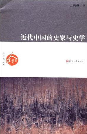 近代中国的史�...