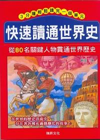 快速讀通世界史