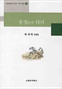 송정다리 (기획 수필선 5)(반양장)