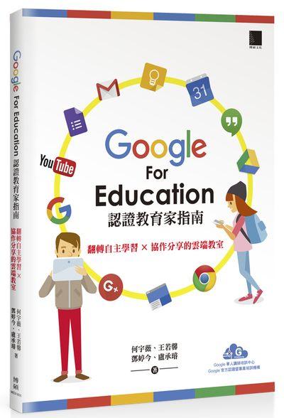 Google For Education認證家教育指南