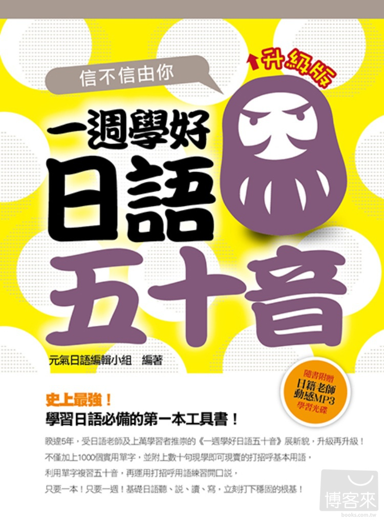 信不信由你一週學好日語五十音升級版