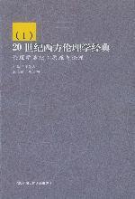 20世纪西方伦理学经典(Ⅰ)伦理学基础