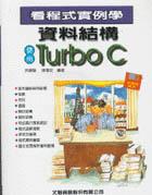 看程式實例學資料結構使用Trubo C