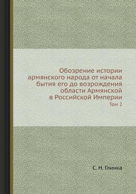 Obozrenie Istorii Armyanskogo Naroda OT Nachala Bytiya Ego Do Vozrozhdeniya Oblasti Armyanskoj V Rossijskoj Imperii Chast 2