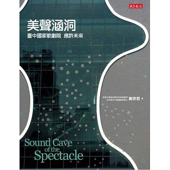 美聲涵洞:台中國家歌劇院 應許未來