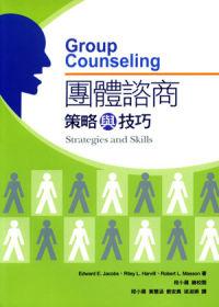 團體諮商策略與技巧(二版)