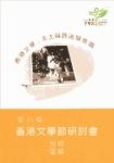 第六屆香港文學節研討會