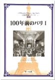 100年前のパリ〈1〉