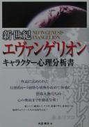 新世紀エヴァンゲリオンキャラクター心理分析書