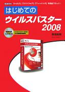 はじめてのウイルスバスター 2008