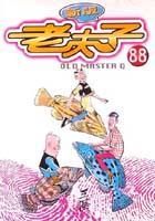 老夫子(88)