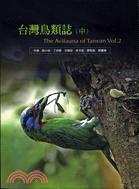 台灣鳥類誌(中)