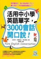 活用中小學英語單字,3000會話開口說!